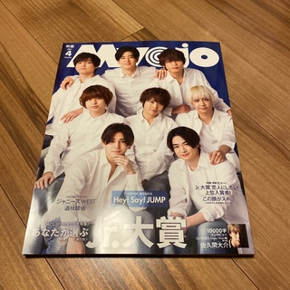 Myojo 2021年4月号(音楽/芸能)