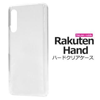 Rakuten Hand ハードクリアケース(Androidケース)