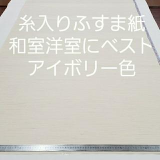 レオ様専用 糸入りふすま紙 和室洋室にベストアイボリー色 3枚入 裏糊無し(その他)