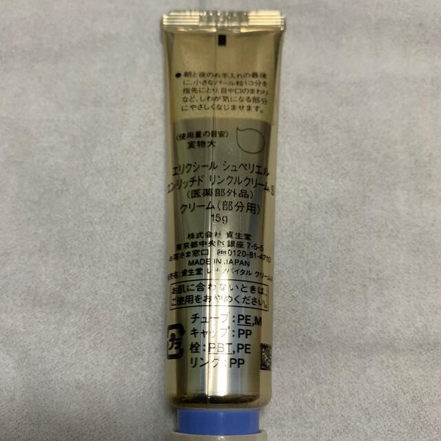 ELIXIR(エリクシール)のエリクシール リンクルクリーム 未使用 コスメ/美容のスキンケア/基礎化粧品(アイケア/アイクリーム)の商品写真