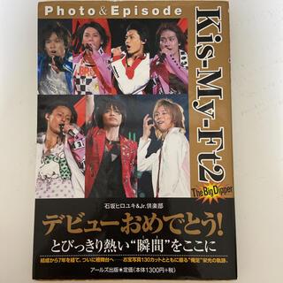 キスマイフットツー(Kis-My-Ft2)のKis-My-Ft2 Photo&Episode The Big Dipper(アート/エンタメ)