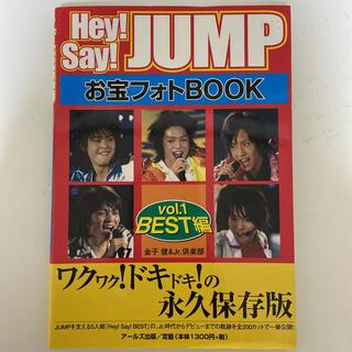 Hey! Say! JUMP - Hey! Say! JUMPお宝フォトbook ワクワク!ドキドキ!の永久保存版