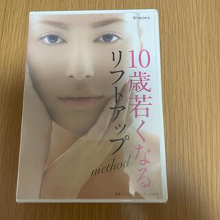 フラコラ - フラコラ 10歳若くなるリフトアップメソッド DVD