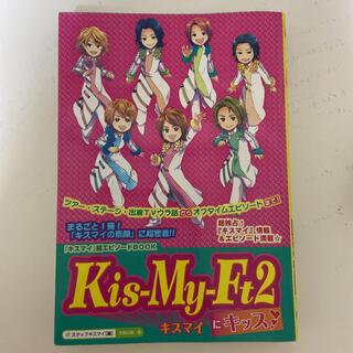 キスマイフットツー(Kis-My-Ft2)のKis-My-Ft2にキッス(アート/エンタメ)