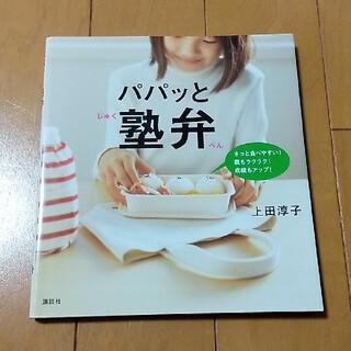 コウダンシャ(講談社)のパパッと塾弁(料理/グルメ)