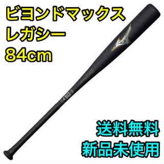 MIZUNO - 【新品】 ビヨンドマックス レガシー 84cm 720g トップバランス バット
