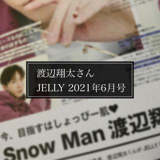 ジャニーズ(Johnny's)のJELLY 2021年6月号 SnowMan 渡辺翔太さん(アート/エンタメ/ホビー)