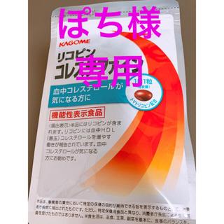 カゴメ(KAGOME)のリコピンコレステファイン(その他)