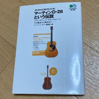 マーチン本 2冊、ヤイリストラップ(アコースティックギター)