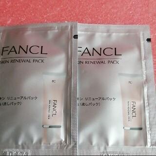 ファンケル(FANCL)のファンケル スキンリニューアルパック サンプル 洗い流しパック(パック/フェイスマスク)