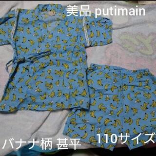 プティマイン(petit main)の美品 バナナ柄 甚平 110サイズ 水色 putit main(甚平/浴衣)