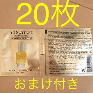 L'OCCITANE - ロクシタン イモーテルディヴァインインテンシヴオイル 20個 サンプル おまけ付