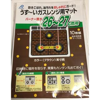 うす~い ガスレンジ用マット ブラウン バーナー間が26~27cm用 10枚組(その他)