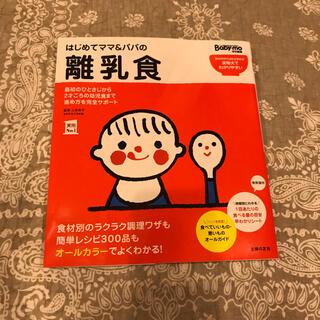 はじめてママ&パパの離乳食 最初のひとさじから幼児食までこの一冊で安心!(結婚/出産/子育て)