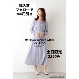エヌナチュラルビューティーベーシック(N.Natural beauty basic)のNATURAL beauty basic 春夏ワンピース(ロングワンピース/マキシワンピース)