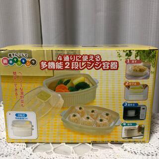 【新品・未使用】4通りに使える多機能2段レンジ容器(調理道具/製菓道具)