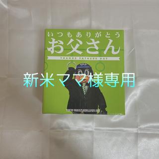 ヤクルト(Yakult)の新米ママ様専用(記念品/関連グッズ)