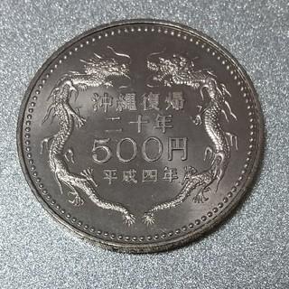 沖縄復帰ニ十年硬貨(貨幣)