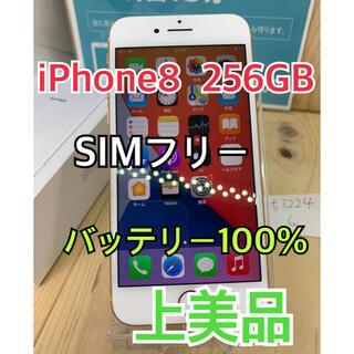 アップル(Apple)の【A】100%】iPhone 8 Gold 256 GB SIMフリー 本体(スマートフォン本体)