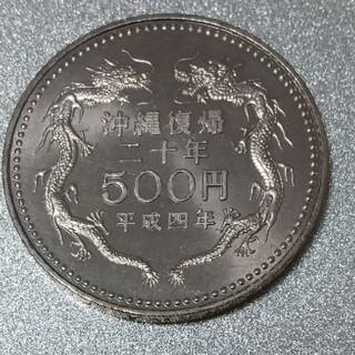 沖縄復帰二十年記念硬貨(貨幣)