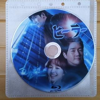 韓国ドラマ ヒ―ラ― 最高の恋人