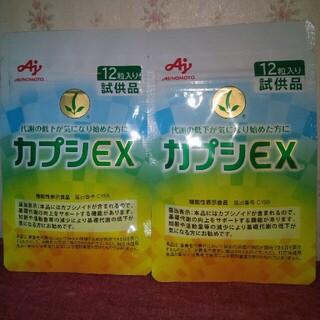 アジノモト(味の素)の味の素 カプシEX 12粒×2袋(ダイエット食品)
