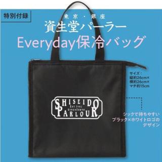 シセイドウ(SHISEIDO (資生堂))の【新品未開封】MORE6月号 資生堂パーラー 保冷バッグ 未使用(エコバッグ)