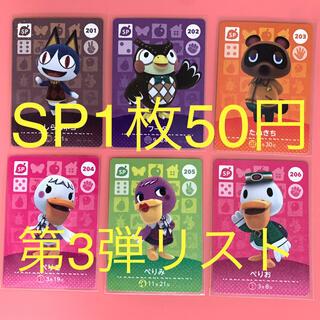 任天堂 - amiiboカード SP1枚50円
