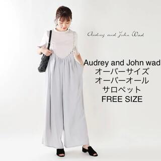 オードリーアンドジョンワッド(audrey and john wad)のAudrey and John wad ワイドサイズ オーバーオール サロペット(サロペット/オーバーオール)