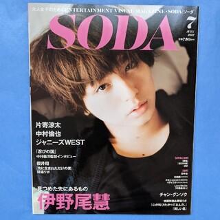 Johnny's - SODA 表紙 伊野尾慧