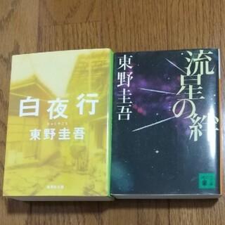 2冊セット 東野圭吾 白夜行 流星の絆(文学/小説)