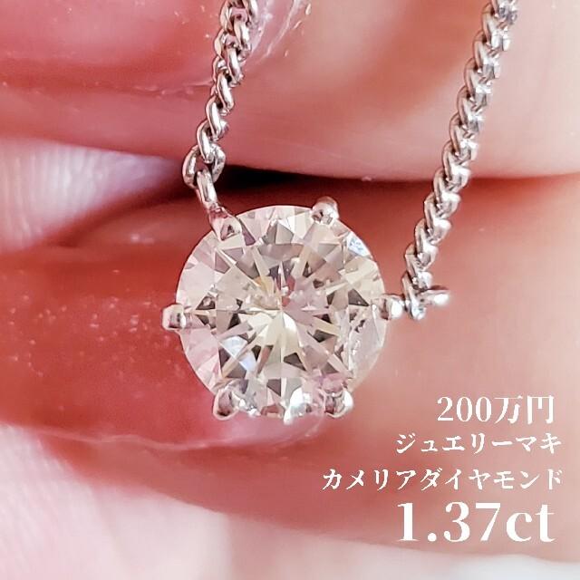 ジュエリーマキ(ジュエリーマキ)の200万円 ジュエリーマキ 1.37ct 大粒 ダイヤ ネックレス Pt850 レディースのアクセサリー(ネックレス)の商品写真