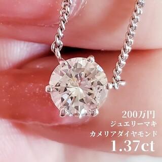 ジュエリーマキ - 200万円 ジュエリーマキ 1.37ct 大粒 ダイヤ ネックレス Pt850