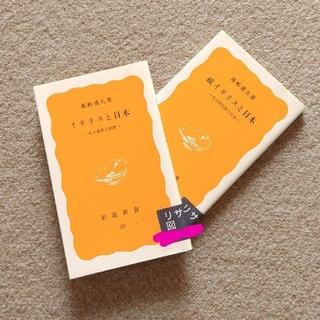 イワナミショテン(岩波書店)のイギリスと日本 ・続イギリスと日本  2冊セット 送料込み(人文/社会)