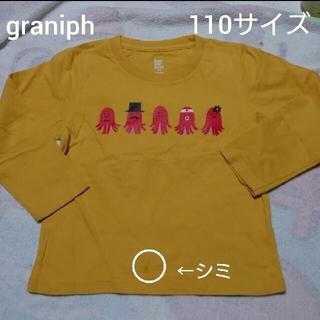 グラニフ(Design Tshirts Store graniph)のgraniph タコさんウインナー 110サイズ キッズ Tシャツ お弁当 グラ(Tシャツ/カットソー)