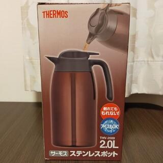 サーモス(THERMOS)のサーモス ステンレスポット 2.0L (クリアブラウン)(調理道具/製菓道具)