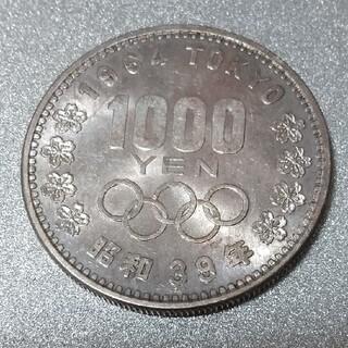 昭和39年東京オリンピック記念1000円銀貨(貨幣)