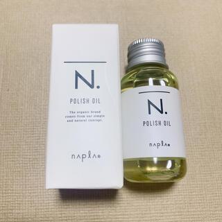ナプラ(NAPUR)の新品未使用 エヌドット N. ポリッシュオイル ヘア&ボディ&ハンド用オイル(オイル/美容液)