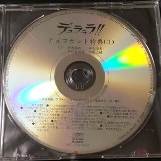 アスキーメディアワークス(アスキー・メディアワークス)のデュラララ!! チョコセット特典CD 非売品 神谷浩史 小野大輔(アニメ)