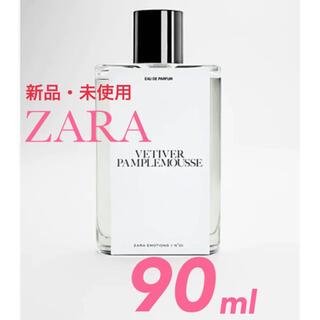 ザラ(ZARA)の新品ZARA ジョーマローン VETIVER PAMPLEMOUSSE 90ml(香水(女性用))