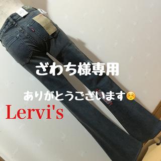 リーバイス(Levi's)のLevi's 新品未使用 Perfect Body デニム(デニム/ジーンズ)