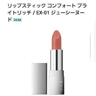 RMK - ✤RMK✤コンフォートブライトリッチリップスティック EX01ジューシーヌード