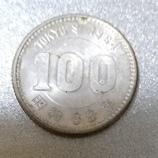 昭和39年オリンピック記念硬貨(貨幣)