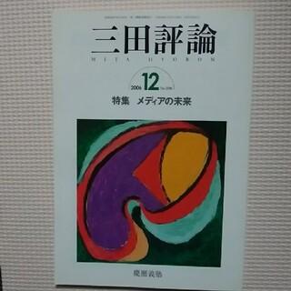 三田評論 2006.12(文芸)