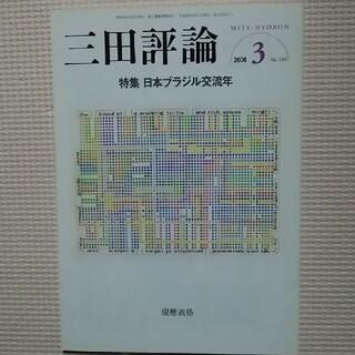 三田評論 2008.3(文芸)