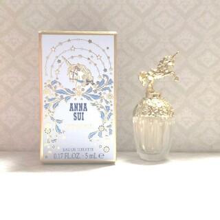 ANNA SUI - 新品未使用 アナスイ ミニ香水 ファンタジア  ユニコーン ANNASUI