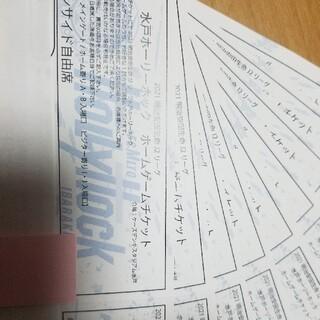 ※yuga1217様専用水戸ホーリーホック チケット(サッカー)