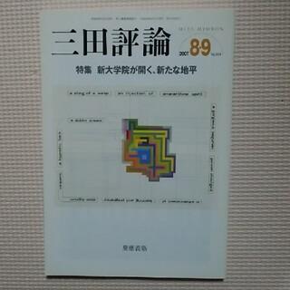 三田評論 2007.8,9(文芸)