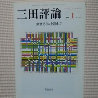 三田評論 2008.1(文芸)