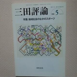 三田評論 2008.5(文芸)